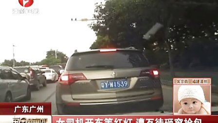 广东广州:女司机开车等红灯  遭歹徒砸窗抢包[每日新闻报]