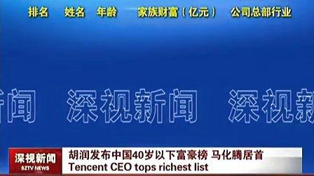 胡润百富豪排行榜发布中国40岁以下富豪榜 马化腾居首