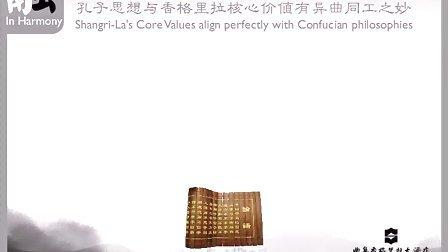 曲阜香格里拉大酒店 - 预热宣传片[2]