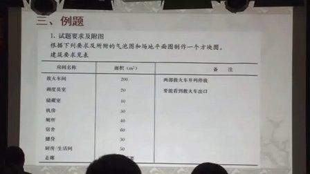 一级注册建筑师考前培训《方案设计》倪吉昌