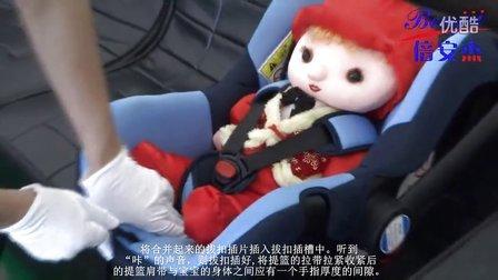 倍安杰儿童安全座椅 婴儿提篮安装视频