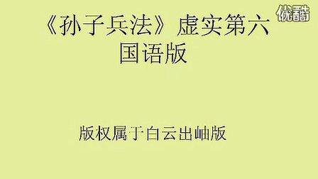 《孙子兵法 》虚实篇第六 国语版朗读 皇牌领带