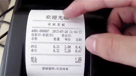 水果店休闲食品店熟食店收银系统