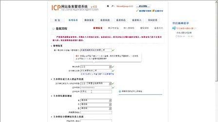 网站备案系统操作教程