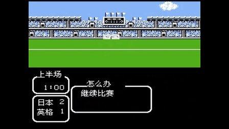 (搞出好多幺蛾子)天使之翼2 世青赛预赛第二场  日本VS英格兰