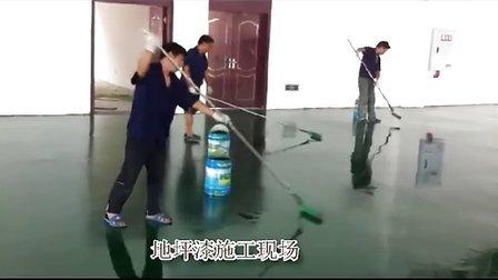 防静电地坪漆 抗静电地板漆施工 工艺流程图