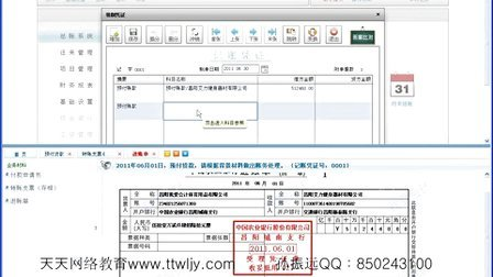 真账实操视频教程  常熟无锡南通徐州会计培训