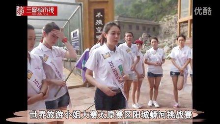 世界旅游小姐大赛太原赛区阳城蟒河挑战赛