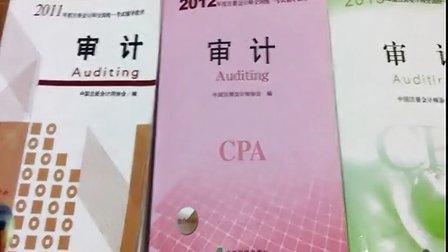 加油丫头【第1节】:注册会计师/注会/CPA/审计学习方法-自我介绍