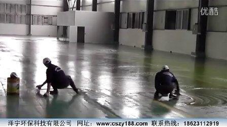重庆地坪漆施工步骤  (打磨、底涂、中涂、面涂、罩光)
