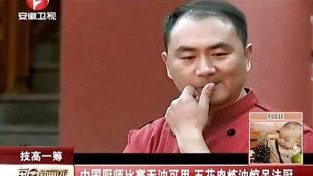 中国厨师比赛无油可用  五花肉炼油惊呆法厨[每日新闻报]