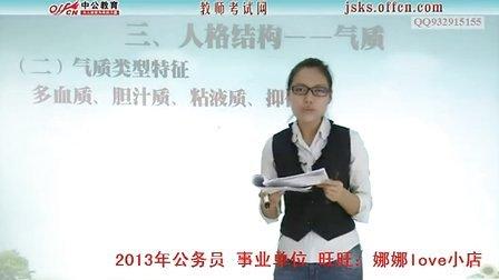 2013教育基础知识-路洁-07【心理学】