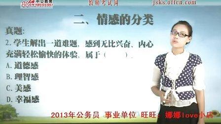 2013教育基础知识-路洁-05【心理学】