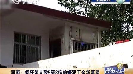 河南:疯狂杀人致5死3伤的嫌犯丁金华落网[上海早晨]
