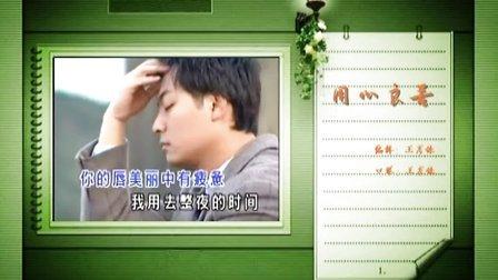 口琴-用心良苦(卓依婷)