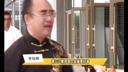 赵幼斌老师北大荒集团传拳专题报道