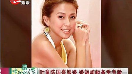 叶童陈国熹银婚[www.kanevd.com/vfilm/]WXT8