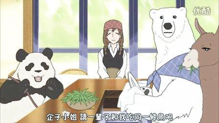 白熊咖啡厅第2集_18clip