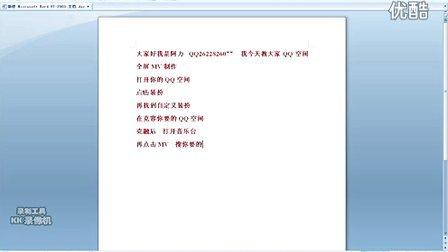 QQ全屏MV制作(陈起义:QQ2622826077)