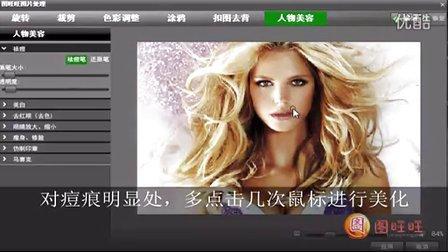 图旺旺广告设计软件教程-美化图片
