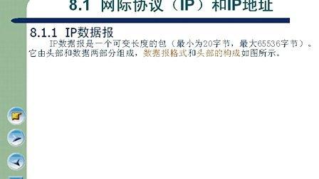 计算机网络基础第25讲-TCP-IP协议