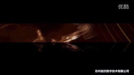 三维影片,影片制作,苏州能欣多媒体内容制作www.sznenxing.com
