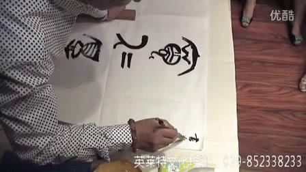 英莱特文化----高端魅力课堂 篆书课视频共享