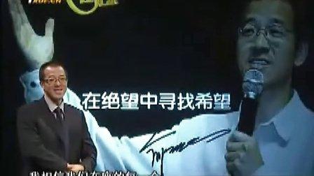 【智联招聘】2013大学生就业、俞敏洪:在绝望中寻找希望04