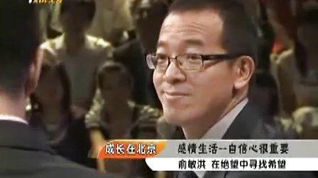 【智联招聘】2013大学生就业、俞敏洪:在绝望中寻找希望05
