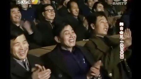 陕西地方戏曲秦腔丑角喜剧《舞台会兄》(1990年)王琦 李易中