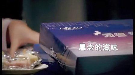 Ganso元祖食品_团圆篇
