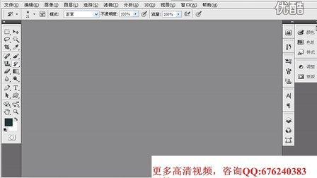 ps教程 2 pccs5教程 photoshop教程 ps入门到精通 平面设计教程