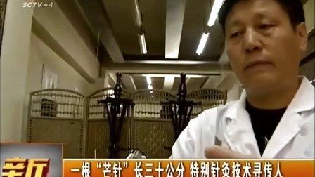 """一根""""芒针""""长三十公分 特别针灸技术寻传人 20130731 新闻现场"""
