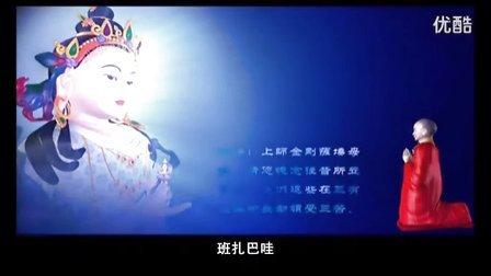 金刚萨埵百字明咒(祺云法师)