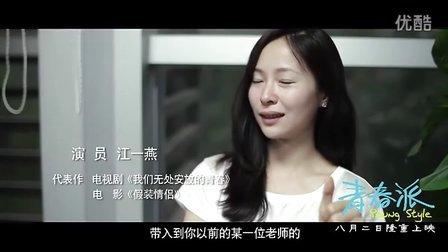 电影《青春派》系列微视频:水煮青春-为青春派喝彩