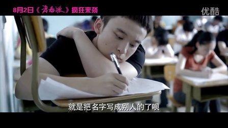 电影《青春派》90秒终极预告片