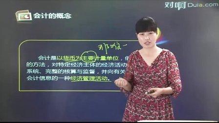 2013会计基础视频-会计证全套教程01-会计概论