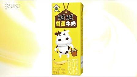 香蕉牛奶《魔法篇》