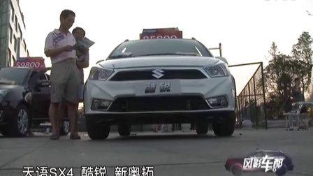 130802 东风标致 华泰汽车 东风风神 天语SX4 全球鹰  长城汽车