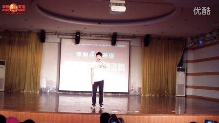 李阳疯狂英语第42届夏令营B班个人演讲