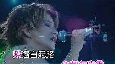甄妮 《有你有我》2001年演唱会