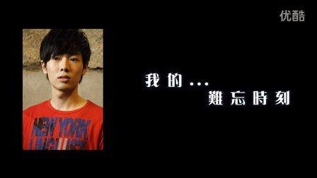 李進羿 - 隔空傳情 (MV幕後花絮及小秘密)