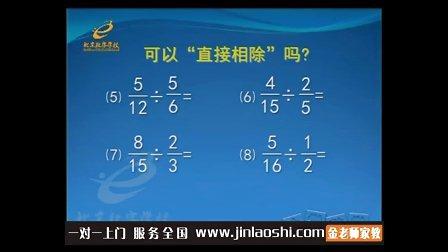小学六年级数学名师精讲特殊的分数除法陈凤伟金老师家教