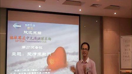 UP思达中文演讲俱乐部第二十七次会议 吴君展C1关于人生的演说