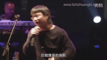108个关键词 2012-2013 李志跨年音乐会——《倒影》