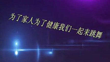 河南郑州健康美广场舞片头