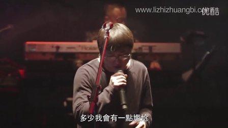 108个关键词 2012-2013 李志跨年音乐会——《鴕鳥》