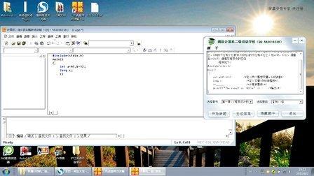 CY31期计算机二级培训班陈玖福C语言1.11.5作业录像