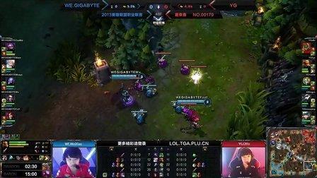 WE vs YG LOL职业联赛夏季赛 第一轮第28场 8月2号