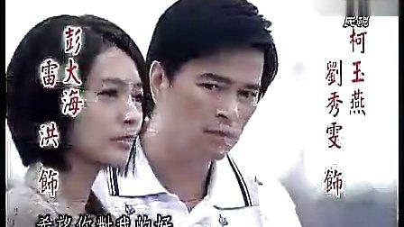 民视《娘家》片头9(香水)-闽南语-立体声_